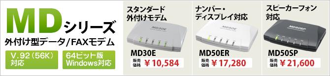 アナログモデムMDシリーズ 外付型データ/FAXモデム|アナログモデム