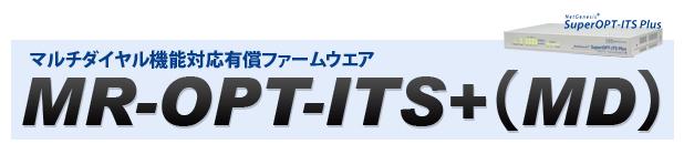 マルチダイヤル機能対応有償ファームウェアMR-OPT-ITS+(MD)