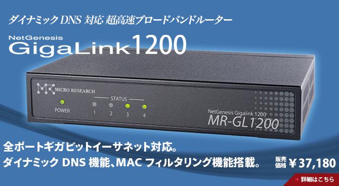 ギガビットイーサネット超高速ブロードバンドルーター NetGenesis GigaLink1200
