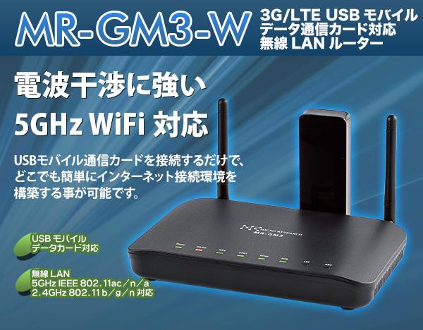 MR-GM3-W 3G/LTE USB モバイルデータ通信カード対応 無線 LAN ルーター