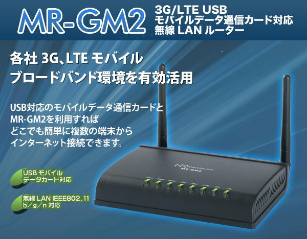 MR-GM2 3G/LTE USB モバイルデータ通信カード対応 無線 LAN ルーター